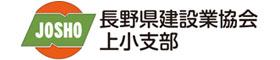 長野県建設業協会上小支部