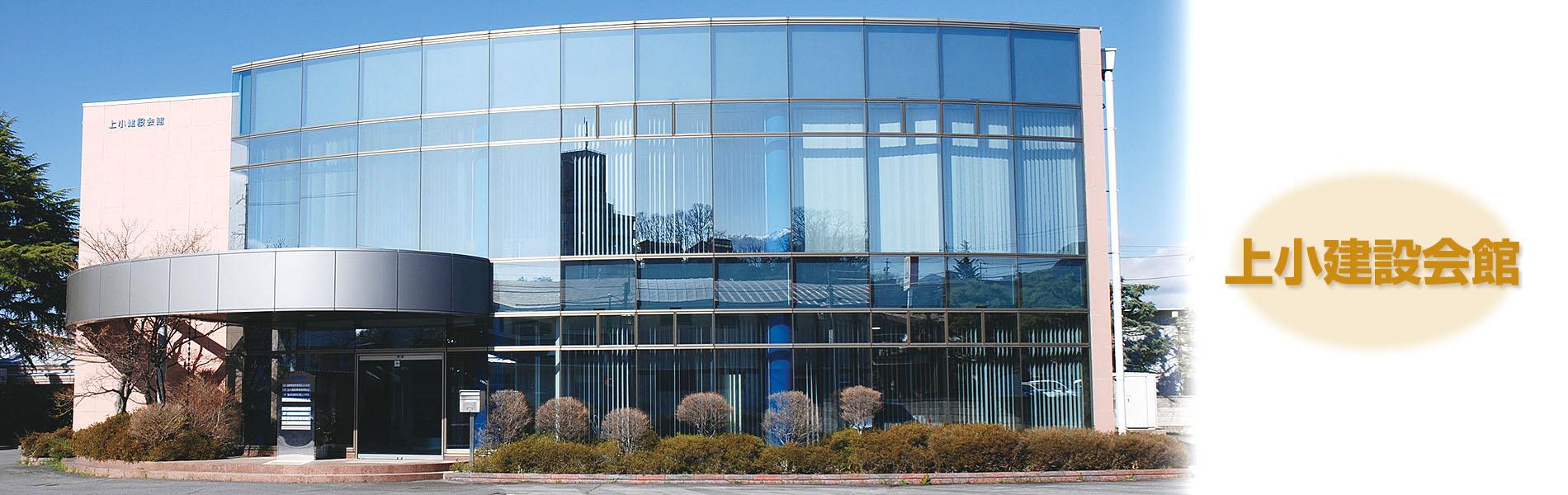 長野県建設業協会 上小支部 上小建設会館